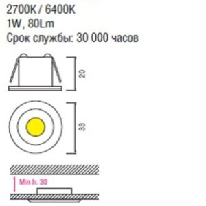 Светодиодный встраиваемый светильник 1Вт MONICA HL665L