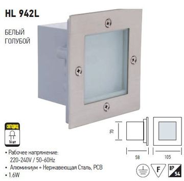 Грунтовый светильник 1,6Вт MERCAN HL942L