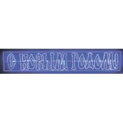 """501-115 Надпись печатная светодиодная """"С Новым Годом"""" синяя 210*35 см NEON-NIGHT"""