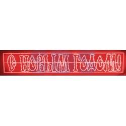 """501-117 Надпись печатная светодиодная """"С Новым Годом"""" красная 210*35 см NEON-NIGHT"""