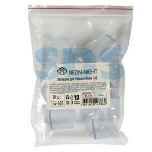 134-020 Заглушка для гибкого неона NEON-NIGHT, цилиндрическая(360)